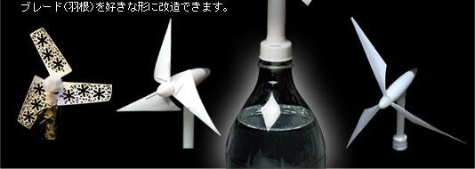 風力発電キット