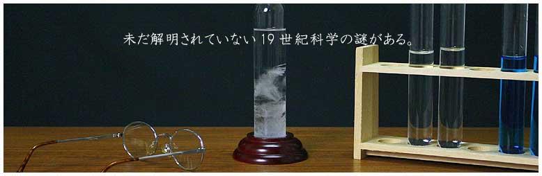 storm glass/ストームグラス/天気管