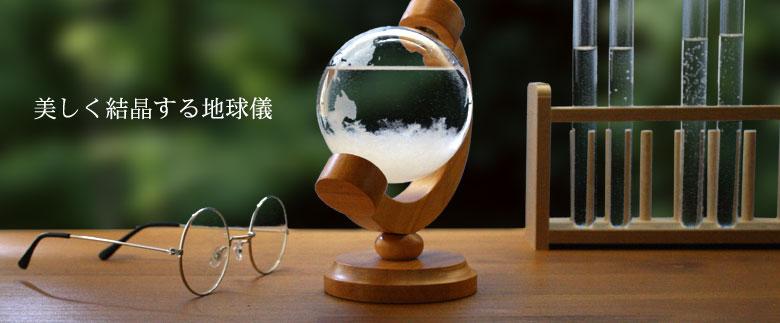 ストームグラス地球儀/天気管